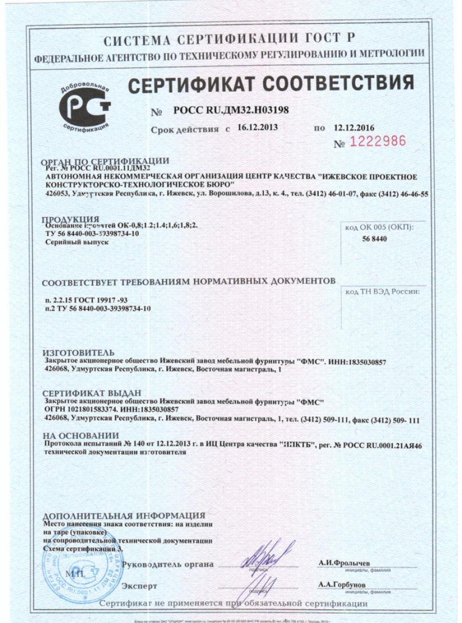 Сертификат основания