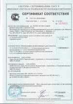 Сертификат основание