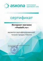 Сертификат дилера Аскона Postelli.ru